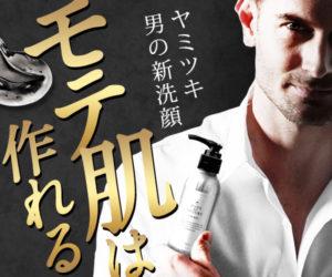メンズスキンケアの基本は洗顔から!おすすめの洗顔料