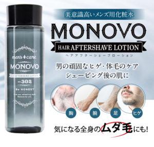 ひげ、体毛で悩んでいる方から大人気!おすすめメンズ化粧水